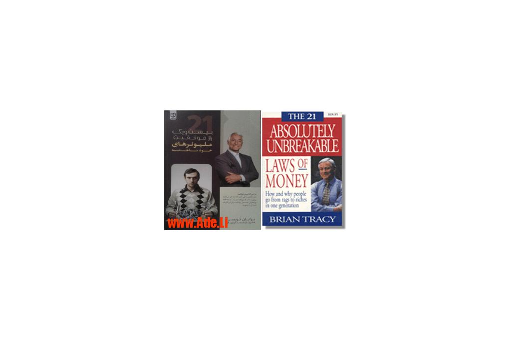 یادداشت های یک عادلی bmilioner بیست و یک راز موفقیت میلیونرهای خودساخته مدیریت معرفی کتاب مهارت های شخصی موفقیت در زندگی موفقیت در شغل موفقیت در کسب و کار  وبلاگ عادلی میلیونر شوید معرفی کتاب مدیریت زندگی راز موفقیت در کار بیست و یک راز موفقیت میلیونرهای خودساخته برایان تریسی The 21 Absolutely Unbreakable Laws Of Money Brian Tracy